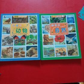 幼幼知识全库1/2缤纷的自然/可爱的动物 2本和售