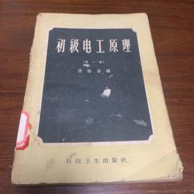 初级电工原理(第一册)