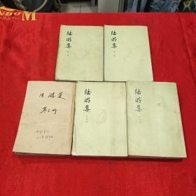 陆游集  全五册