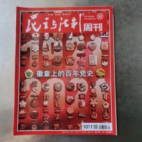 杂志:民主与法制周刊。(徽章收藏专刊)。