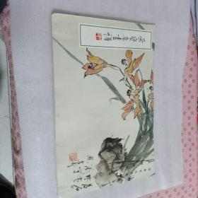 荣宝斋画谱(一):写意花鸟草虫部分