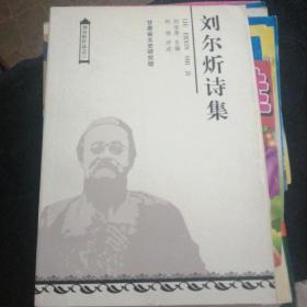 刘尔忻诗集
