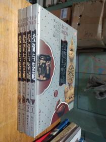 中国工艺品杂项投资与鉴赏 全4册