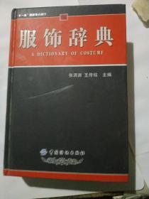 服饰辞典【封面有轻微压痕,内文全新】