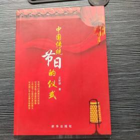 中国传统节日的仪式