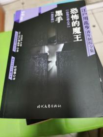 江户川乱步青年侦探全集14:恐怖的魔王  黑手