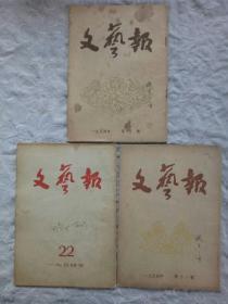 """《文艺报》1954年 第5、12、22号 三册合售   人民文学出版 社  第12号 全文刊登了""""中华人民共和国宪法草案""""  总141页"""