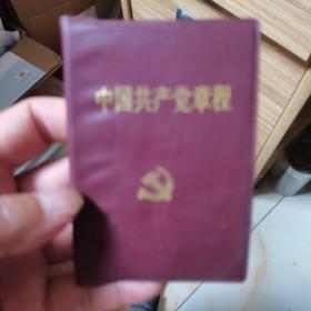 中国共产党章程     128开开红色,1997年印,封面写了5