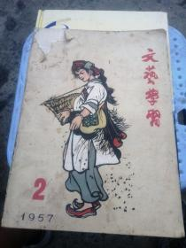 文艺学习(1957年第2-3-4-6-7-8-9-10-12期)共9本合售