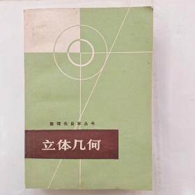 数理化自学丛书:立体几何