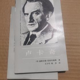 卢卡奇 中国社会科学出版社