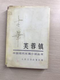 芙蓉镇(古华 签名)精装现货如图、内页干净