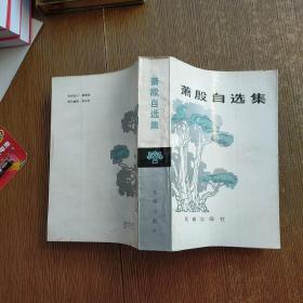 萧殷自选集  一版一印  无勾画 实物拍图 馆藏 盖章
