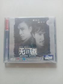 VCD:无间道(2碟装)