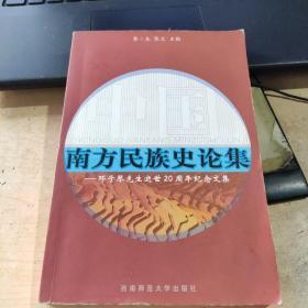 南方民族史论集:邓子琴先生逝世20周年纪念文集(实物拍照)