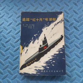 追踪红十月号潜艇(馆藏)