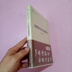 国际传播研究丛书:全媒体技术发展研究