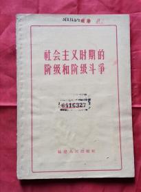 社会主义时期的阶级和阶级斗争 64年版 包邮挂刷