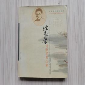 中国现代文学名家经典文库:徐志摩诗歌经典全集
