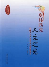 奥林匹克人文之光❤ 刘勇,杨志主编 文化艺术出版社9787503935435✔正版全新图书籍Book❤