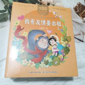 百年百部美绘注音版·分级阅读系列(中篇进阶级)(5册)《我有友情要出租》《小灵通漫游未来》《一百个中国孩子的梦(精选)》《野葡萄》《一只想飞的猫》中篇精品