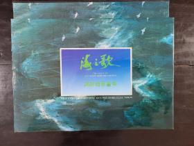 海之歌:高泉海景画集7530502557或9787530502556