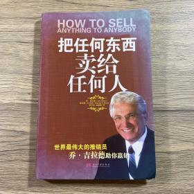 把任何东西卖给任何人