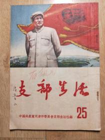 支部生活。新25期,1952年印刷