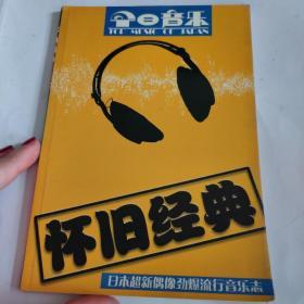 今日音乐 增刊【怀旧经典】。