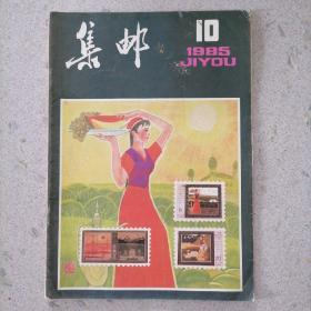集邮1985.10