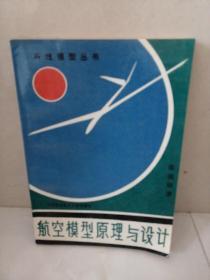 航空模型原理与设计