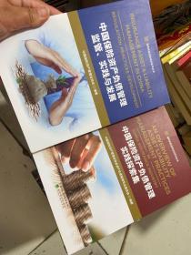 中国保险资产负债管理实践探索集+中国保险资产负债管理监管、实践与发展(2册)