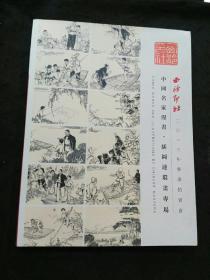 西冷印社二零一三年春季拍卖会中国名家漫画插图连环画专场图录