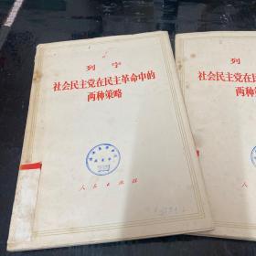列宁 社会民主党在民主革命中的两种策略