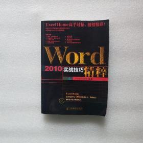 Word 2010实战技巧精粹 附光盘