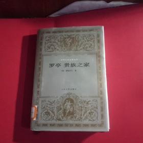 罗亭贵族之家(馆藏)(世界文学名著文库)