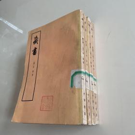 藏书(四册合售)