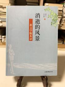 消逝的风景:新文学版本录(首版一印)