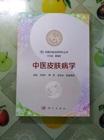 中医皮肤病学(16开)