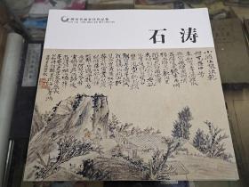 石涛(中国历代画家佳作品鉴)