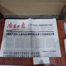 南昌日报2019年1月14日