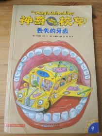 神奇校车·丢失的牙齿