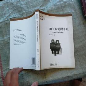 始于兵而终于礼:中国古代族刑研究 实物拍图  现货