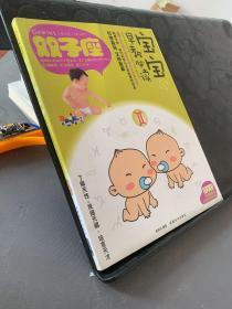 宝宝趣味早教必读3:双子座