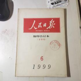 人民日报缩印合订本1999年6(下半月)