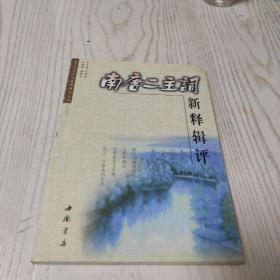 南唐二主词新释辑评