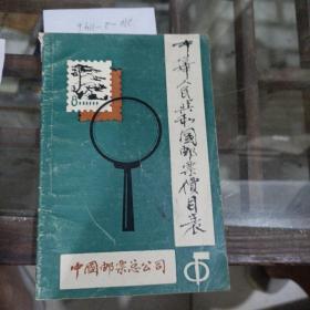 中华人民共和国邮票目表