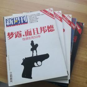 新周刊2012年第9.12.13.14.19.期总第370.373.374.375.380期.共6册合售