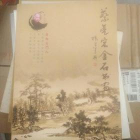 蔡亮宏金石书画