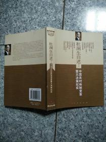 杜润生自述:中国农村体制改革重大决策纪实  原版二手内页有点笔记